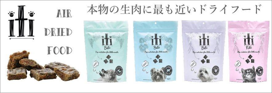 iti(イティ)