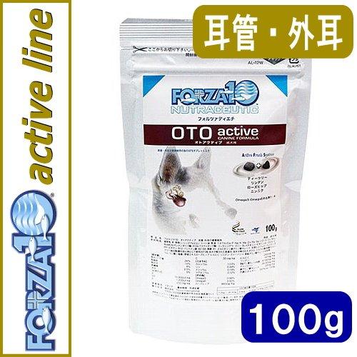 フォルツァ10 /オトアクティブ 100g