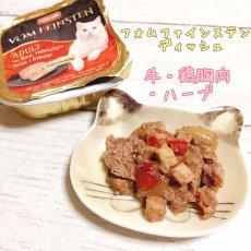 画像2: 最短賞味2022.2・アニモンダ 猫 フォムファインステン ディッシュ(牛・鶏胸肉・ハーブ)100g 83264 成猫用 キャットフードANIMONDA 正規品 (2)