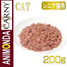 画像2: 最短賞味2023.4・アニモンダ 猫 カーニー ミート(七面鳥・鶏・エビ)200g缶 83737成猫用ウェット キャットフードANIMONDA正規品 (2)