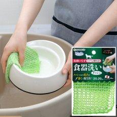 画像1: サンコー ペット用食器洗い メッシュ【ペットの食器のヌメリ落とし・SANKO】 (1)