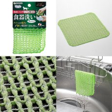 画像2: サンコー ペット用食器洗い メッシュ【ペットの食器のヌメリ落とし・SANKO】 (2)
