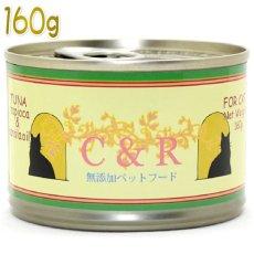画像1: 最短賞味2022.1・C&R ツナ・タピオカ&カノラオイル L缶 160g 猫用一般食・キャットフード・ウェッ (1)