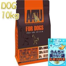 画像1: 最短賞味2020.5.11・アートゥー 80%平飼いチキン 10kg 犬用ドライ 穀物不使用グレインフリー ドッグフード AATU 正規品 aa11893 (1)