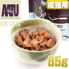 画像2: SALE50%OFF・賞味期限切迫2019/1/31・ アートゥー  キャットフード チキン&キジ 85g 成猫用 ウェット 総合栄養食 AATU 正規品 (2)