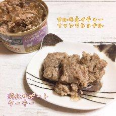 画像2: 最短賞味2022.5・アルモネイチャー 猫 ファンクショナルキャット85 消化サポート ターキー 85g缶alc113ウェット総合栄養食 almo nature正規品 (2)