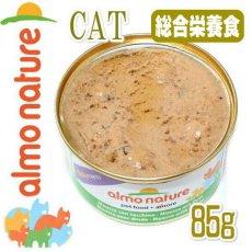 画像2: 最短賞味2023.5・アルモネイチャー 猫 デイリーメニュー ターキー入りお肉のムース 85g×24個入り(個別日本語ラベル無) alc154cs (2)