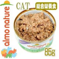 画像3: 最短賞味2023.5・アルモネイチャー 猫 デイリーメニュー ターキー入りお肉のムース 85g×24個入り(個別日本語ラベル無) alc154cs (3)