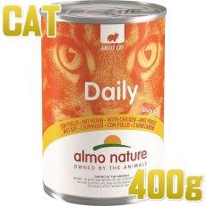 画像1: 最短賞味2022.10・アルモネイチャー 猫 デイリーメニュー チキン 400g缶 alc165成猫用ウェット総合栄養食キャットフードalmo nature正規品 (1)