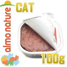 画像2: 最短賞味2022.2・アルモネイチャー 猫 デイリーメニュー ビーフ入りのソフトムース 100g×32個入り(個別日本語ラベル無) alc350cs (2)
