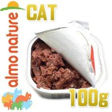 画像3: 最短賞味2022.2・アルモネイチャー 猫 デイリーメニュー ビーフ入りのソフトムース 100g×32個入り(個別日本語ラベル無) alc350cs (3)