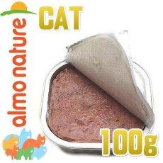 画像2: 最短賞味2022.4・アルモネイチャー 猫 デイリーメニュー サーモン入りのソフトムース 100g×32個入り(個別日本語ラベル無) alc352cs (2)