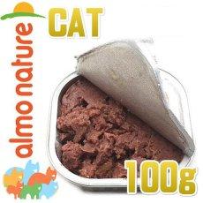 画像3: 最短賞味2022.4・アルモネイチャー 猫 デイリーメニュー サーモン入りのソフトムース 100g×32個入り(個別日本語ラベル無) alc352cs (3)