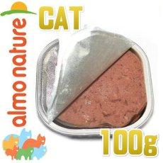 画像2: 最短賞味2022.6・アルモネイチャー 猫 デイリーメニュー ラビット入りのソフトムース 100g×32個入り(個別日本語ラベル無) alc355cs (2)