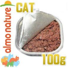 画像3: 最短賞味2022.6・アルモネイチャー 猫 デイリーメニュー ラビット入りのソフトムース 100g×32個入り(個別日本語ラベル無) alc355cs (3)