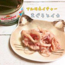 画像2: 最短賞味2022.2・アルモネイチャー 猫 まぐろとイカ 70g缶 alc5019成猫用ウェット一般食キャットフードalmo nature正規品 (2)