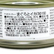 画像5: 最短賞味2022.2・アルモネイチャー 猫 まぐろとイカ 70g缶 alc5019成猫用ウェット一般食キャットフードalmo nature正規品 (5)