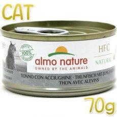 画像1: 最短賞味2023.10・アルモネイチャー 猫 まぐろとシラス 70g缶 alc5084成猫用ウェット一般食キャットフードalmo nature正規品 (1)