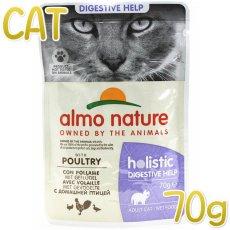 画像1: 最短賞味2022.4・アルモネイチャー 猫 センシティブ ポールトリー入りお肉のご馳走 70g alc5295パウチ総合栄養食 胃腸ケア キャット正規品 (1)