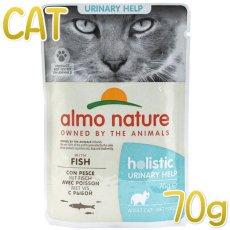 画像1: 最短賞味2021.11・アルモネイチャー 猫 ファンクショナル・ユリナリーサポート フィッシュ入りお肉のご馳走 70g alc5296総合栄養食キャットフード正規品 (1)