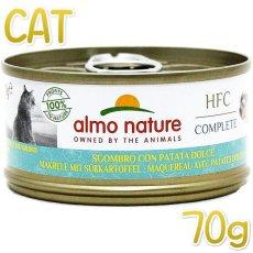 画像1: 最短賞味2021.7・アルモネイチャー 猫 コンプリート サバとスイートポテト 70g缶 alc5432h成猫用ウェット総合栄養食 キャットフードalmo nature正規品 (1)