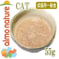 画像2: 最短賞味2023.1・アルモネイチャー 猫 まぐろとしらすのご馳走 55g成猫用alc5806一般食ウェット キャットフード正規品 (2)