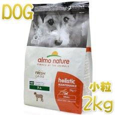 画像1: 最短賞味2022.7・アルモネイチャー 犬 ラム 小粒 2kg ald711成犬用ドッグフード正規品 (1)