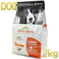 画像1: 最短賞味2022.5・アルモネイチャー 犬 チキン 中粒2kg ald734成犬用ホリスティック ドライフードalmo nature正規品 (1)