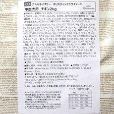 画像3: 最短賞味2022.5・アルモネイチャー 犬 チキン 中粒2kg ald734成犬用ホリスティック ドライフードalmo nature正規品 (3)