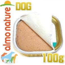 画像2: 最短賞味2021.3・アルモネイチャー 犬 デイリーメニュードッグ ラム入りのご馳走100g ald260 成犬用総合栄養食 シニアにもお勧めオーガニック ドッグフード ウェット正規品 (2)