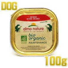 画像1: 最短賞味2022.6・アルモネイチャー 犬 デイリーメニュー ビーフ入りのご馳走100g ald261成犬用総合栄養食オーガニック ドッグフード正規品 (1)