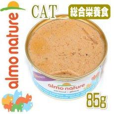 画像3: 最短賞味2022.3・アルモネイチャー 猫 ウェット デイリーメニュー まぐろとタラ入りお肉のムース 85g缶 alc147 総合栄養食 正規品 (3)
