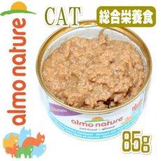 画像2: 最短賞味2022.3・アルモネイチャー 猫 ウェット デイリーメニュー まぐろとタラ入りお肉のムース 85g缶 alc147 総合栄養食 正規品 (2)