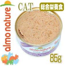 画像3: 最短賞味2023.3・アルモネイチャー 猫 デイリーメニュー まぐろとチキン入りお肉のムース 85g缶 alc148成猫用総合栄養食almo nature正規品 (3)