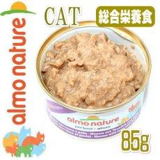 画像2: 最短賞味2023.3・アルモネイチャー 猫 デイリーメニュー まぐろとチキン入りお肉のムース 85g缶 alc148成猫用総合栄養食almo nature正規品 (2)