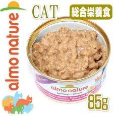 画像3: 最短賞味2022.4・アルモネイチャー 猫 ウェット デイリーメニュー まぐろとサーモン入りお肉のムース 85g缶 alc149 総合栄養食シニアにもお勧めキャットフードalmo nature 正規品 (3)