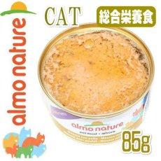 画像2: 最短賞味2023.11・アルモネイチャー 猫 ウェット デイリーメニュー チキン入りお肉のムース 85g缶 alc153 キャットフード正規品 (2)