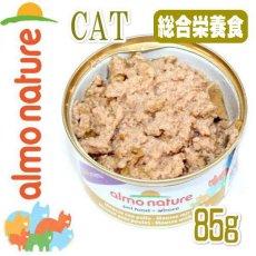 画像3: 最短賞味2023.11・アルモネイチャー 猫 ウェット デイリーメニュー チキン入りお肉のムース 85g缶 alc153 キャットフード正規品 (3)