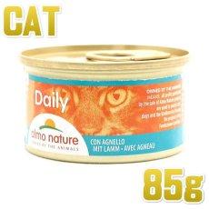 画像1: 最短賞味2022.2・アルモネイチャー 猫 ウェット デイリーメニュー ラム入りお肉のムース 85g缶 alc155総合栄養食 キャットフード正規品 (1)