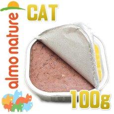 画像2: 最短賞味2022.10・アルモネイチャー 猫 ウェット デイリーメニュー チキン入りのソフトムース 100g alc351 キャットフード正規品 (2)