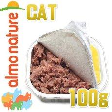 画像3: 最短賞味2022.10・アルモネイチャー 猫 ウェット デイリーメニュー チキン入りのソフトムース 100g alc351 キャットフード正規品 (3)