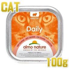 画像1: 最短賞味2023.2・アルモネイチャー 猫 デイリーメニュー サーモン入りのソフトムース 100g alc352成猫用ウェット総合栄養食almo nature正規品 (1)