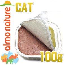 画像2: 最短賞味2021.3・アルモネイチャー 猫 ウェット デイリーメニュー 七面鳥入りのソフトムース 100g alc353 総合栄養食シニアにもお勧め キャットフード almo nature 正規品 (2)