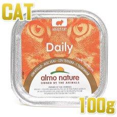 画像1: 最短賞味2022.6・アルモネイチャー 猫 デイリメニュー・子牛肉入りのソフトムース 100g alc356総合栄養食キャットフード正規品 (1)