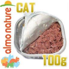 画像3: 最短賞味2022.6・アルモネイチャー 猫 デイリメニュー・子牛肉入りのソフトムース 100g alc356総合栄養食キャットフード正規品 (3)