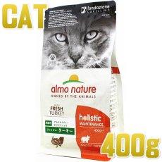 画像1: 最短賞味2022.3・アルモネイチャー 猫 フレッシュ ターキー 400g alc607成猫用ホリスティック キャットフード正規品 (1)