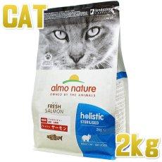 画像1: 最短賞味2022.5・アルモネイチャー 猫 ファンクショナル避妊・去勢用 フレッシュサーモン2kg alc671 キャットフード 正規品 (1)