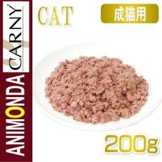 画像2: 最短賞味2021.9・アニモンダ 猫 カーニー ミート(ミートカクテル)200g缶 83702成猫用ウェット 穀物不使用キャットフードANIMONDA正規品 (2)