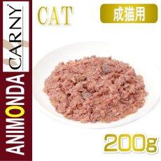 画像2: 最短賞味2021.7・アニモンダ 猫用 カーニー ミート(牛・鶏・鴨心臓)200g缶 83706 成猫用 ウェットフード 穀物不使用 キャットフード ANIMONDA 正規品 (2)