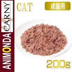 画像2: 最短賞味2021.7・アニモンダ 猫用 カーニー ミート(牛)200g缶 83707 成猫用 ウェットフード 穀物不使用 キャットフード ANIMONDA 正規品 (2)